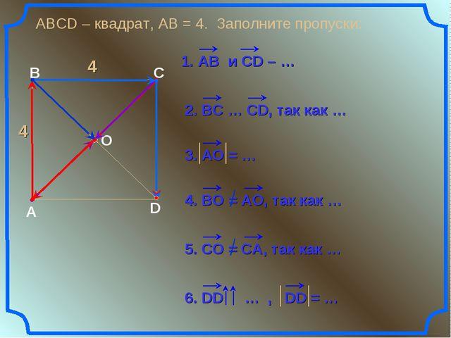 АВСD – квадрат, АВ = 4. Заполните пропуски: 4 4