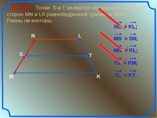 № 749 Точки S и Т являются серединами боковых сторон MN и LK равнобедренной...