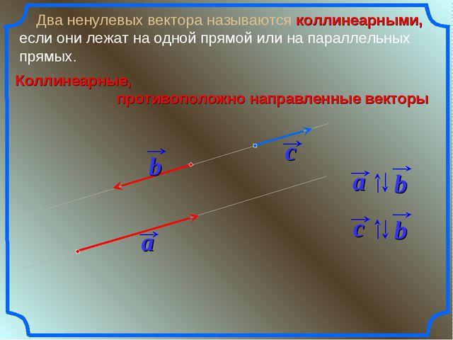 Два ненулевых вектора называются коллинеарными, если они лежат на одной прям...