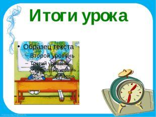 Итоги урока FokinaLida.75@mail.ru