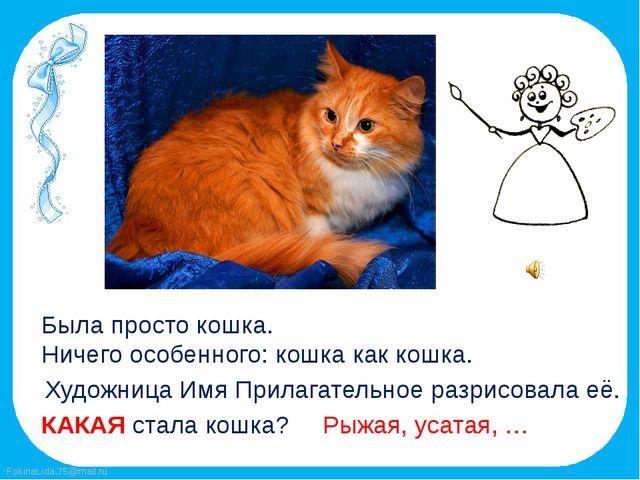 Была просто кошка. Ничего особенного: кошка как кошка. Художница Имя Прилагат...