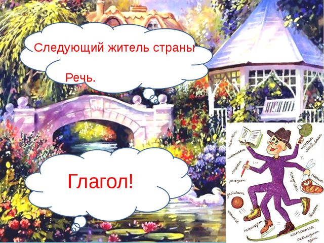 Следующий житель страны Речь. Глагол! FokinaLida.75@mail.ru