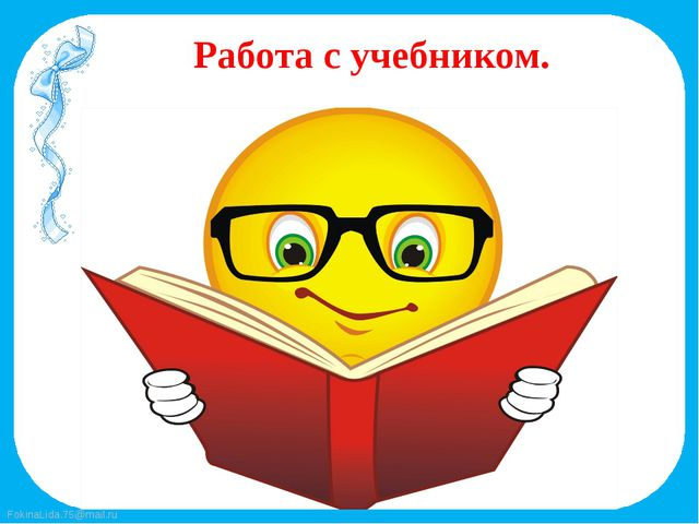Работа с учебником. FokinaLida.75@mail.ru