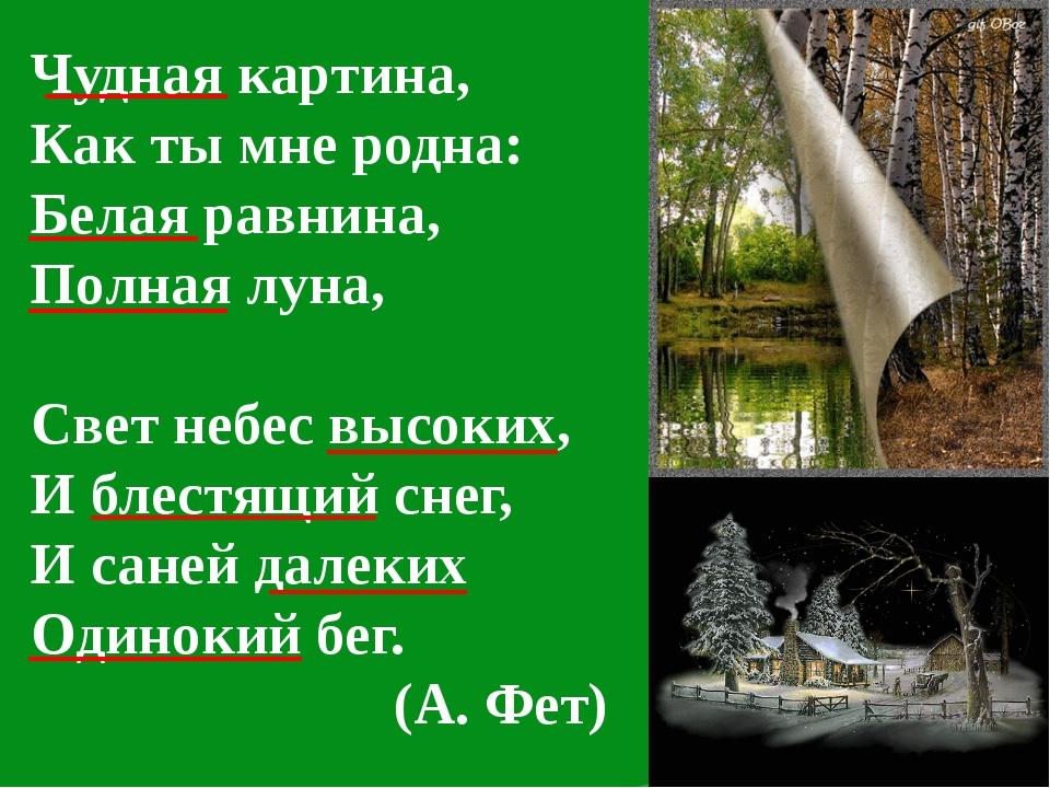 Чудная картина, Как ты мне родна: Белая равнина, Полная луна,  Свет небес вы...
