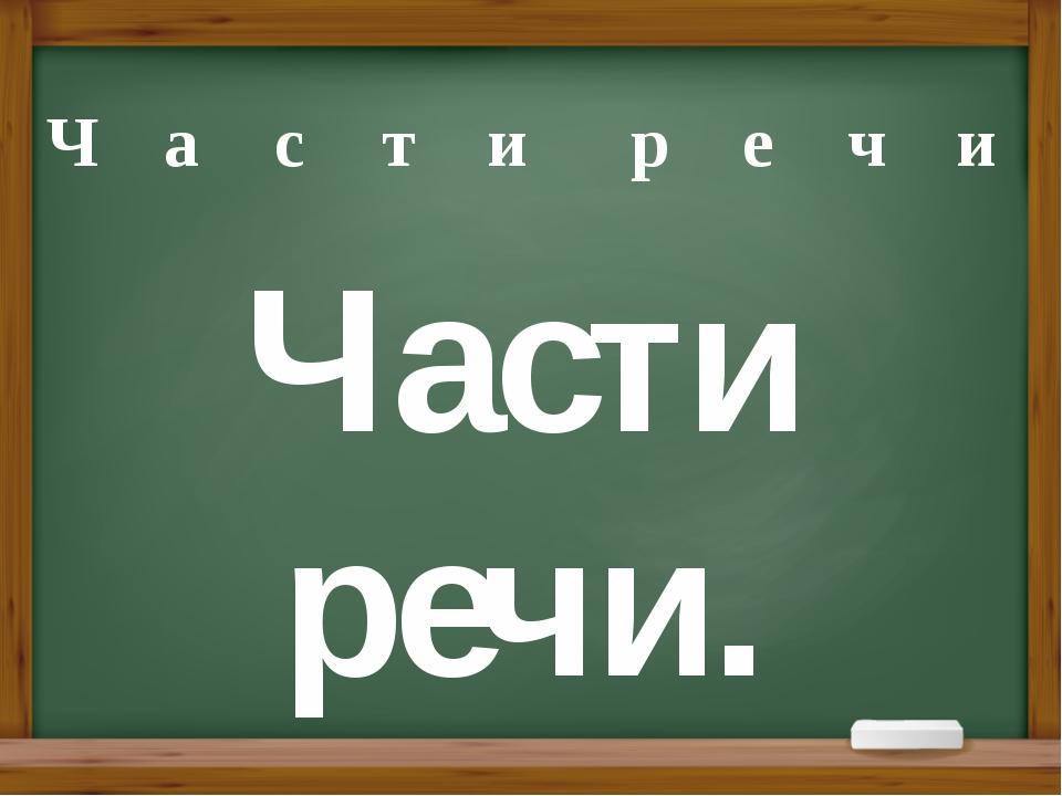 Части речи. Ч а с т и р е ч и FokinaLida.75@mail.ru