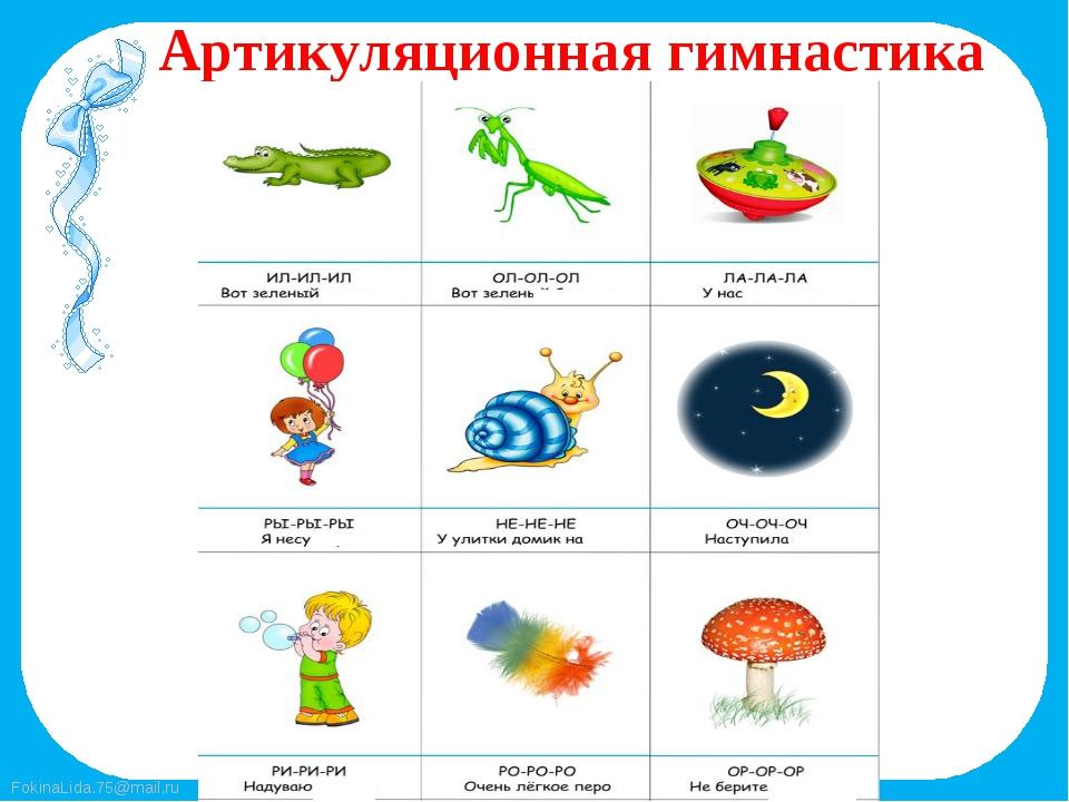 Артикуляционная гимнастика FokinaLida.75@mail.ru