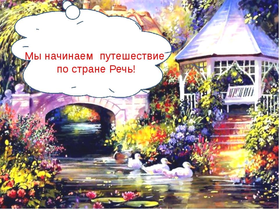 Мы начинаем путешествие по стране Речь! FokinaLida.75@mail.ru