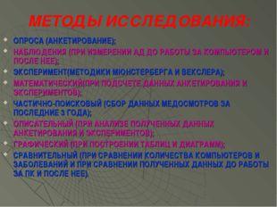 МЕТОДЫ ИССЛЕДОВАНИЯ: ОПРОСА (АНКЕТИРОВАНИЕ); НАБЛЮДЕНИЯ (ПРИ ИЗМЕРЕНИИ АД ДО