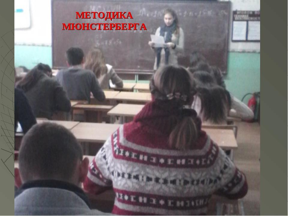 МЕТОДИКА МЮНСТЕРБЕРГА