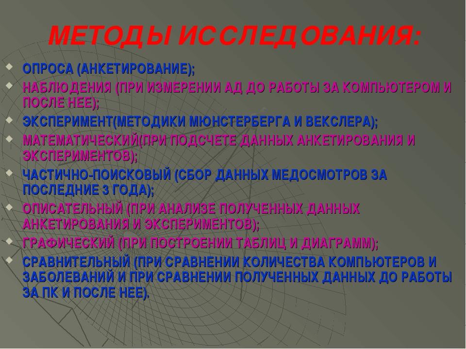 МЕТОДЫ ИССЛЕДОВАНИЯ: ОПРОСА (АНКЕТИРОВАНИЕ); НАБЛЮДЕНИЯ (ПРИ ИЗМЕРЕНИИ АД ДО...