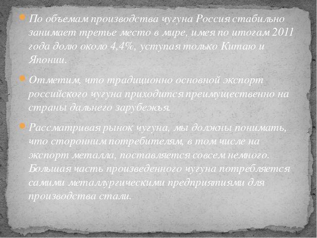 По объемам производства чугуна Россия стабильно занимает третье место в мире,...