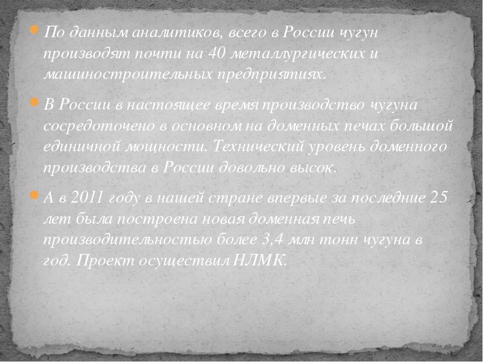 По данным аналитиков, всего в России чугун производят почти на 40 металлургич...