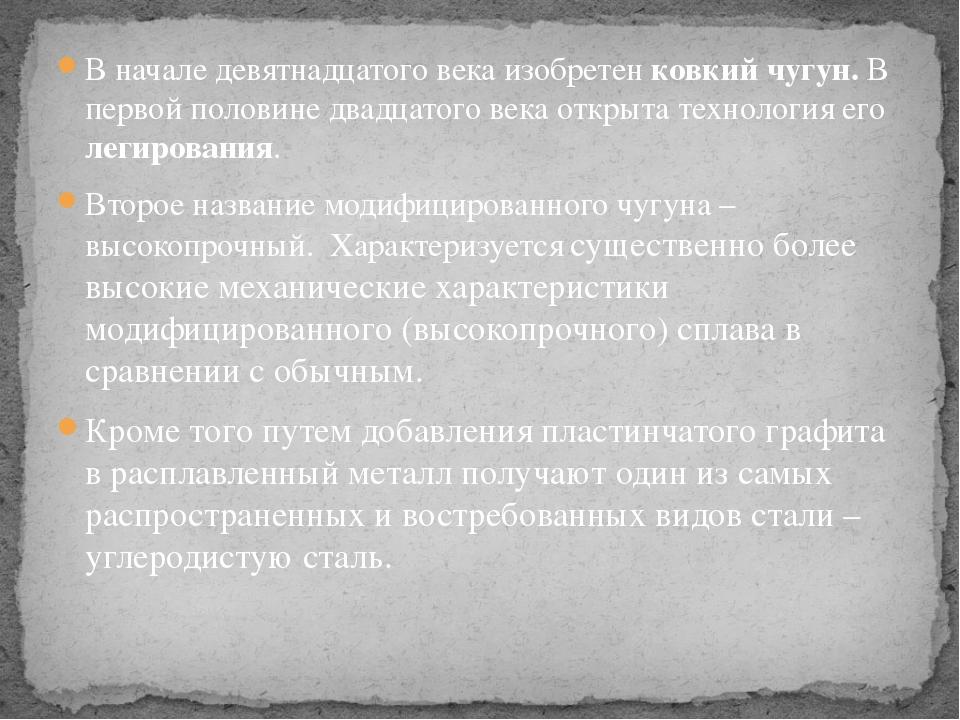 В начале девятнадцатого века изобретен ковкийчугун. В первой половине двадца...