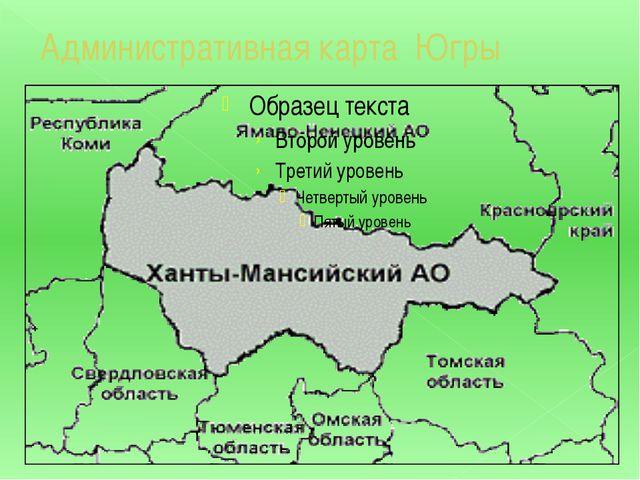 Административная карта Югры