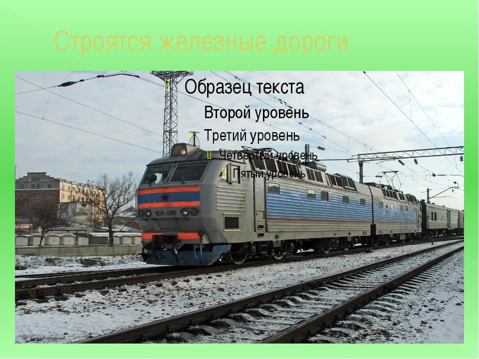 Строятся железные дороги