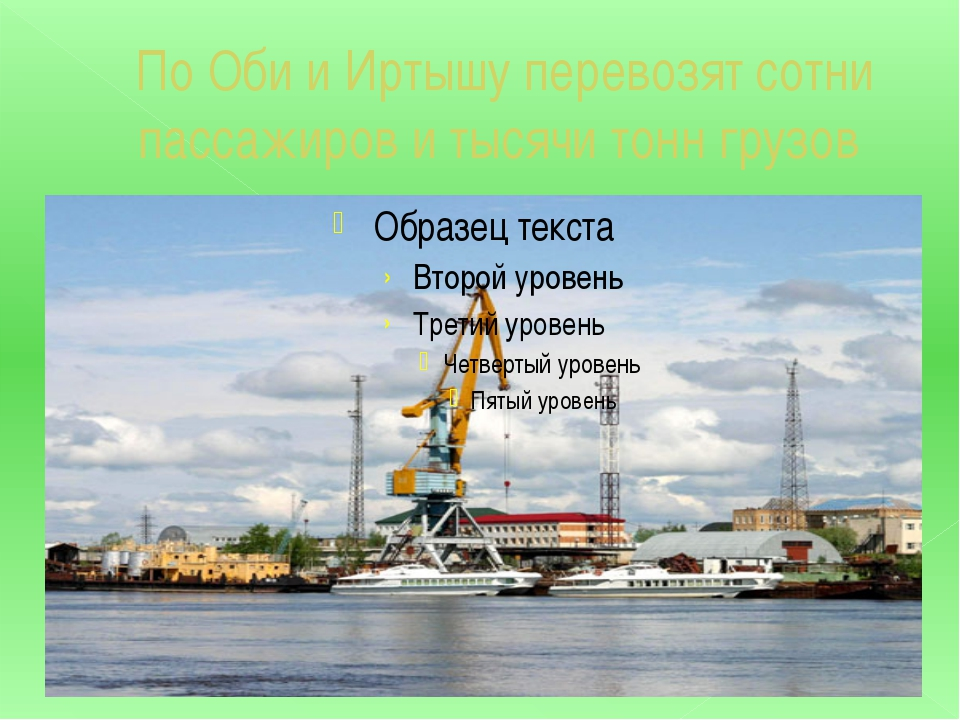 По Оби и Иртышу перевозят сотни пассажиров и тысячи тонн грузов