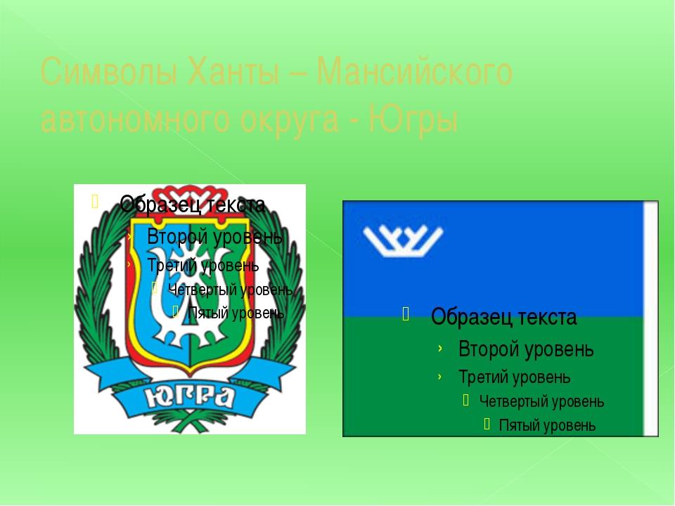 Символы Ханты – Мансийского автономного округа - Югры