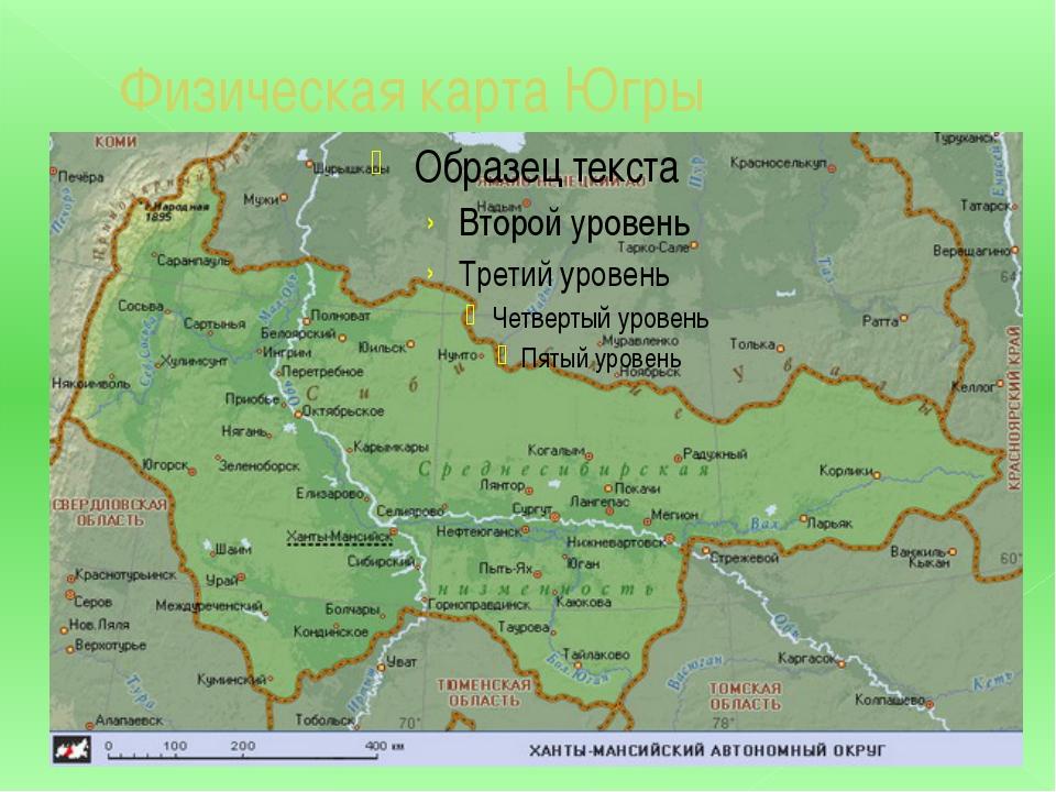 Физическая карта Югры