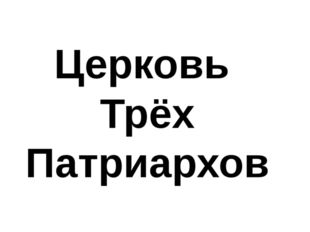 Церковь Трёх Патриархов