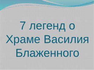 7 легенд о Храме Василия Блаженного
