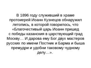 В 1896 году служивший вхраме протоиерей Иоанн Кузнецов обнаружил летопись, в