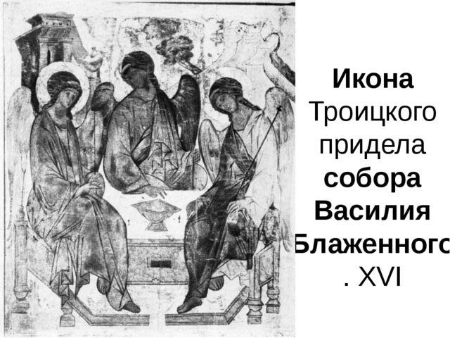 Икона Троицкого придела собора Василия Блаженного. XVI