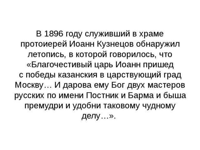 В 1896 году служивший вхраме протоиерей Иоанн Кузнецов обнаружил летопись, в...