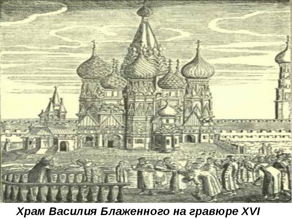 Храм Василия Блаженного на гравюре XVI века