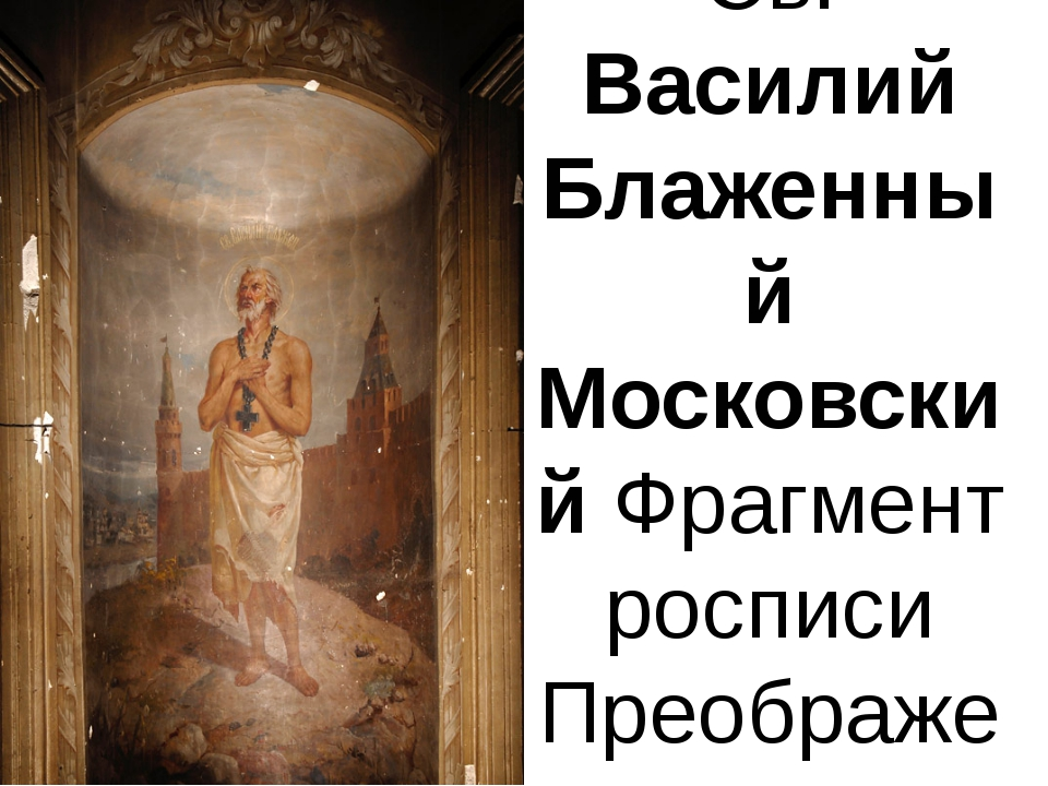 Св. Василий Блаженный Московский Фрагмент росписи Преображенского