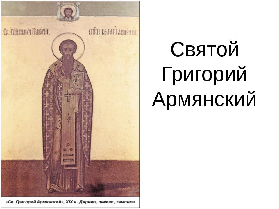 Святой Григорий Армянский