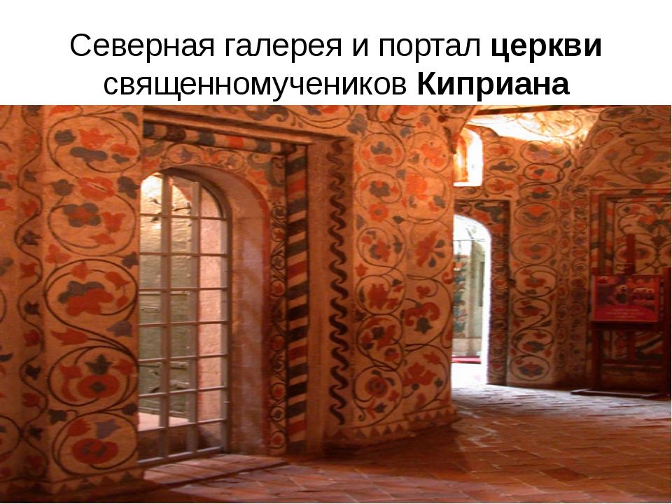 Северная галерея и портал церкви священномучеников Киприана