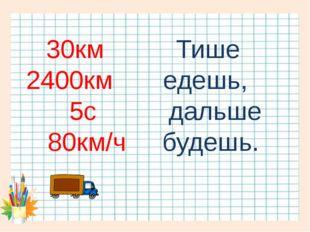 30км Тише 2400км едешь, 5с дальше 80км/ч будешь.