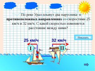 По реке Урал плывут два парусника в противоположных направлениях со скоростя