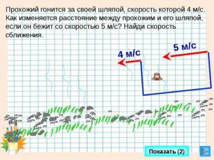 Показать (2) Прохожий гонится за своей шляпой, скорость которой 4 м/с. Как и