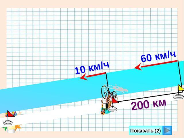Показать (2) 200 км 60 км/ч 10 км/ч Л.Г. Петерсон «Математика 4 класс» Урок...