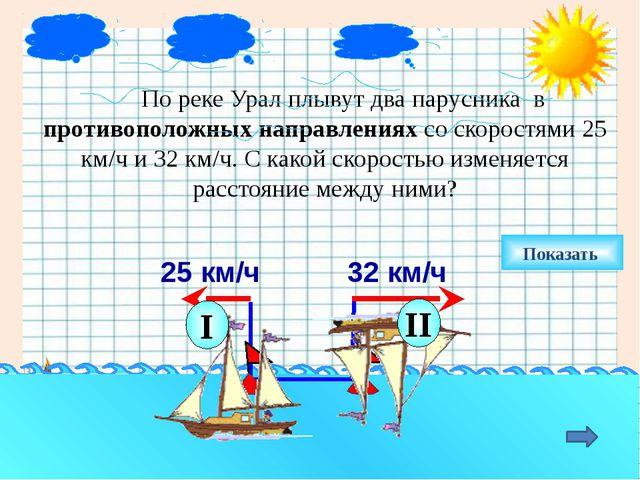 По реке Урал плывут два парусника в противоположных направлениях со скоростя...
