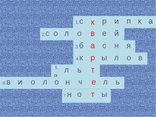 5.а л ь т 1.с к р и п к а 2.с о л о в е й 3.б а с н я 4.к р ы л о в 6.в и о л