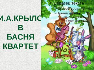 И.А.КРЫЛОВ БАСНЯ КВАРТЕТ