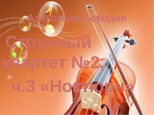 Александр Бородин Струнный квартет №2, ч.3 «Ноктюрн»