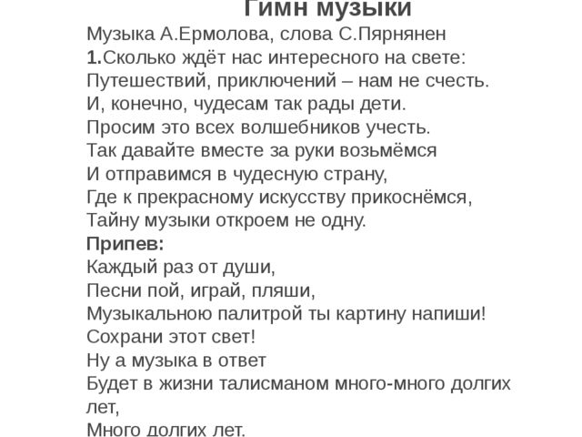 Гимн музыки Музыка А.Ермолова, слова С.Пярнянен 1.Сколько ждёт нас интересно...