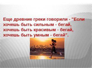 """Еще древние греки говорили - """"Если хочешь быть сильным - бегай, хочешь быть к"""
