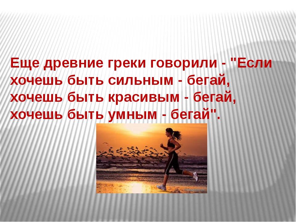 """Еще древние греки говорили - """"Если хочешь быть сильным - бегай, хочешь быть к..."""