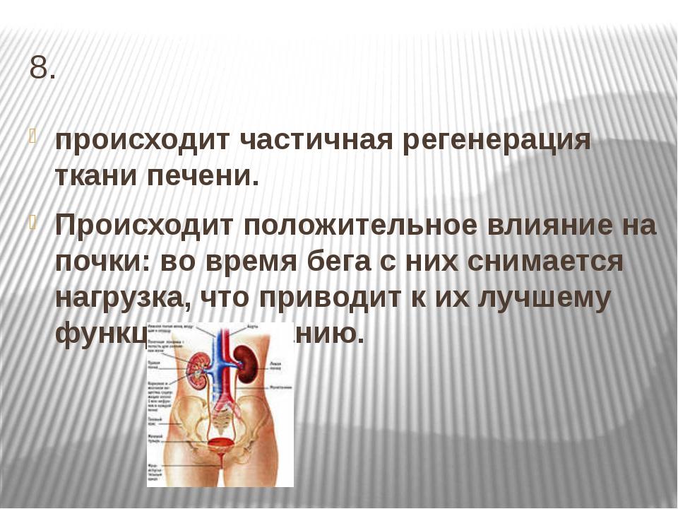 8. происходит частичная регенерация ткани печени. Происходит положительное вл...