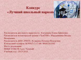 Руководитель школьного наркопоста : Катунцева Елена Ефимовна Руководитель вол