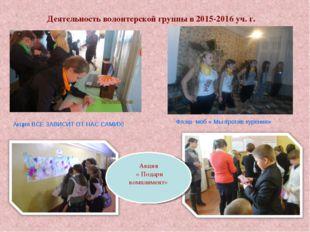 Деятельность волонтерской группы в 2015-2016 уч. г. Акция ВСЕ ЗАВИСИТ ОТ НАС
