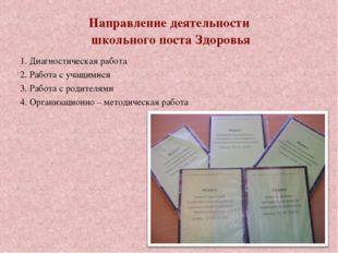 Направление деятельности школьного поста Здоровья 1. Диагностическая работа 2