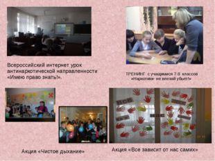 ТРЕНИНГ с учащимися 7-8 классов «Наркотики- не влезай убьет!» Акция «Чистое д
