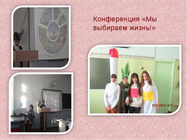Конференция «Мы выбираем жизнь!»