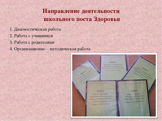 Направление деятельности школьного поста Здоровья 1. Диагностическая работа 2...