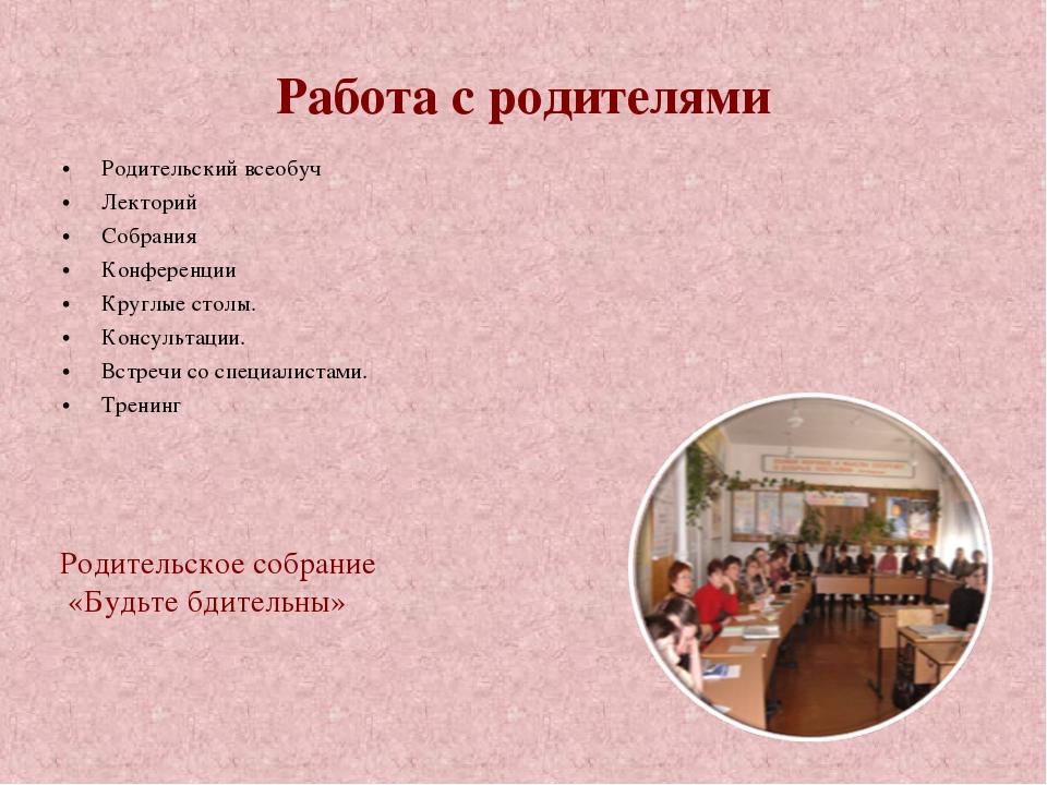 Работа с родителями Родительский всеобуч Лекторий Собрания Конференции Круглы...